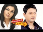 Secret Revealed In Popular Serial Eka Lagnachi Dusari Goshta! - Entertainment News