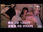日本辣妹陪睡店開幕 ソイネ屋 Japanese sleeping with women services